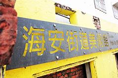 台南海安商圈
