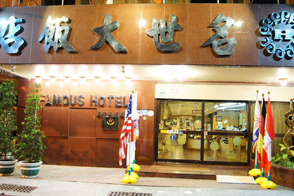 台南飯店-台南名世大飯店