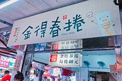 台南美食-金得春捲