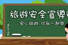 台東旅遊安全宣導週