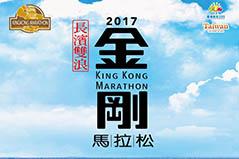 台東活動-長濱雙浪金剛馬拉松