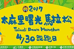 2017太麻里曙光馬拉松