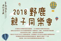 【萬物糧倉大地慶典,夏果藝術季開跑囉!!第二彈】
