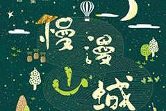 8/11萬物糧倉大地慶典,夏果藝術季!!第三彈-慢漫山城佐茶音樂