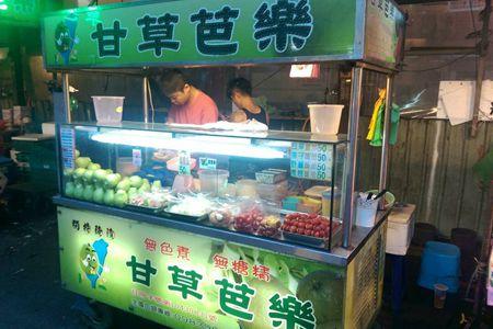 台東美食店家