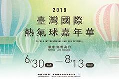 台東2018熱氣球嘉年華
