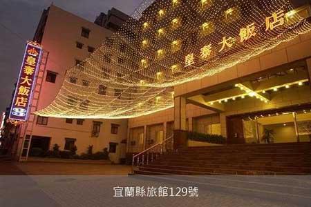 宜蘭民宿-皇泰大飯店