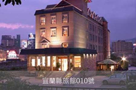 宜蘭民宿-華閣溫泉飯店